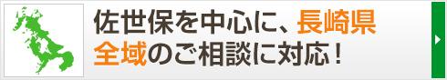 佐世保を中心に、長崎県 全域のご相談に対応!