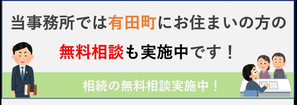 有田町の相続無料相談