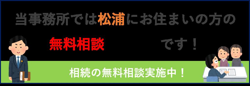 松浦の相続無料相談